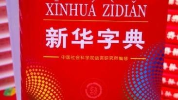 新华字典第12版今天正式首发