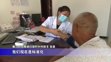 乡村医疗开启服务新模式 群众看病不出村