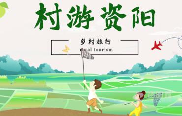 游资阳②·这个国庆留在资阳,来乡村悠然耍!