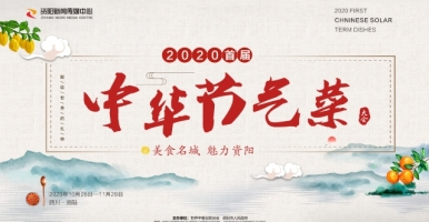 2020首届中华节气菜大会