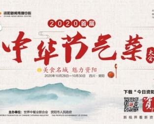快闪||28日,2020首届中华节气菜大会来咯!