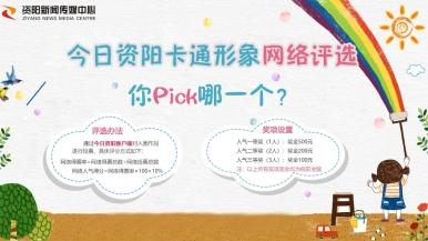 今日资阳卡通形象网络评选,你Pick哪一个?