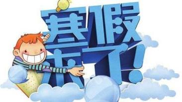 资阳中小学生1月30日放寒假 3月1日上课