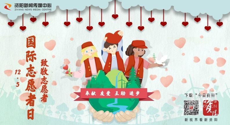 海报||12月5日国际志愿者日 致敬志愿者