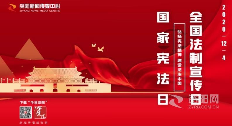 海报||12月4日国家宪法日暨全国法制宣传日