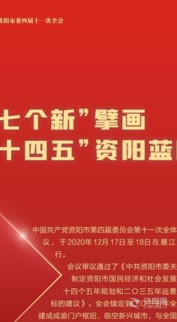 """""""七个新""""擘画""""十四五""""资阳蓝图"""