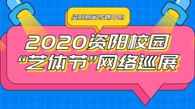 """2020资阳校园""""艺体节""""网络巡展"""