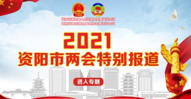 2021资阳市两会特别报道