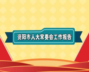 微视频:资阳市人大常委会工作报告