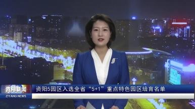 """资阳5园区入选全省""""5+1""""重点特色园区培育名单"""