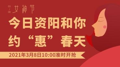 """3.8女神节  """"今日资阳""""和你约""""惠""""春天"""