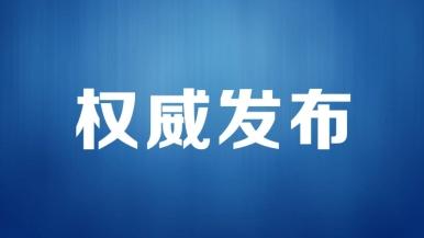 最新!3月4日四川无新增新冠肺炎确诊病例