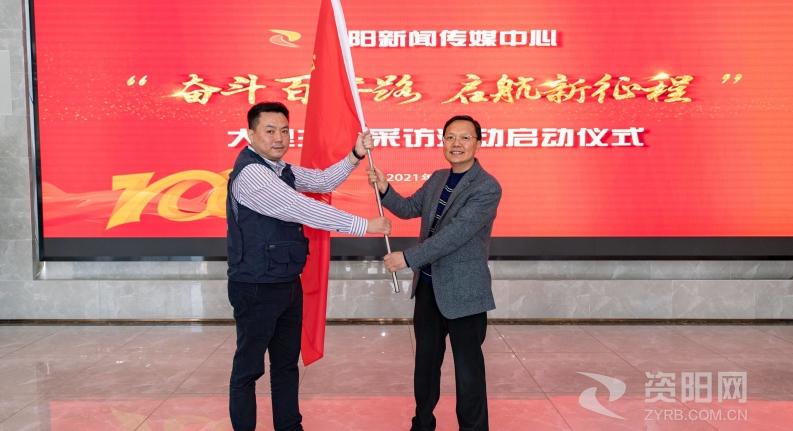 资阳新闻传媒中心启动大型主题采访活动