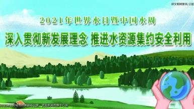 【公益广告】2021年世界水日暨中国水周
