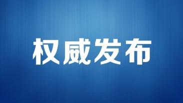 3月23日资阳无新增新冠肺炎确诊病例