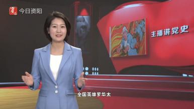 微视频||主播讲党史——烈火英雄罗华太