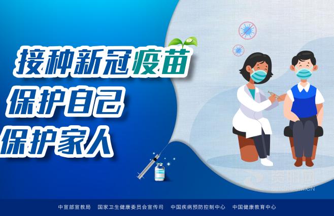 新冠病毒疫苗接种系列海报