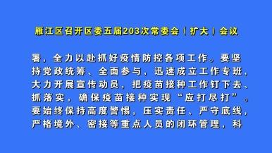 雁江召开区委五届203次常委会(扩大)会议
