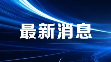 上海公布四川一无症状感染者在沪涉及相关人员和场所调查处置情况