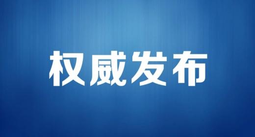 7月25日四川无新增新冠肺炎确诊病例