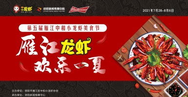 第五届雁江中和小龙虾节重磅来袭!