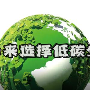 微视频  为未来选择低碳生活