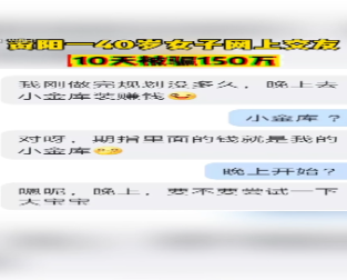 资阳一女子网上交友10天被骗150万