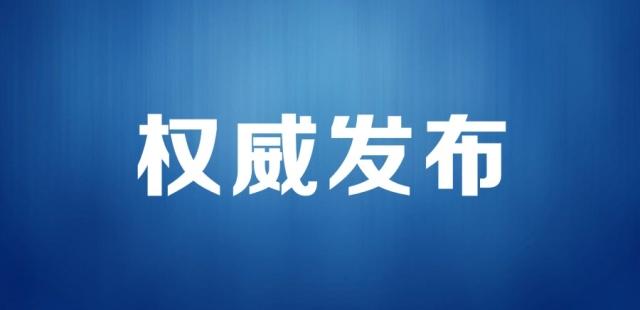 中央第五生态环境?;ざ讲熳橐平坏谑褐谛欧镁俦ò讣?  style=