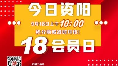 """""""18会员日""""来袭 超值积分换购等你来""""撩""""!"""