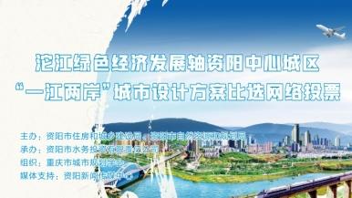 """沱江绿色经济发展轴资阳中心城区""""一江两岸""""城市设计方案比选网络投票"""