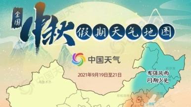 【网络中国节·中秋】四川这好天气,是专为中秋小长假定制的吗?