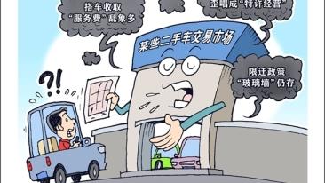 国务院大督查聚焦二手车交易乱象