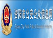 资阳市公安公众信息网