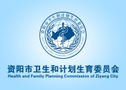 资阳市卫生和计划生育委员会