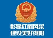 资阳市工商局