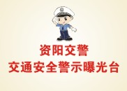 资阳交警交通安全警示曝光台