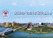 资阳市城市行政执法局